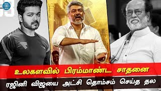 Thala Ajith's Massive world Record | Beats Rajini Vijay Records | Viswasam | NKP