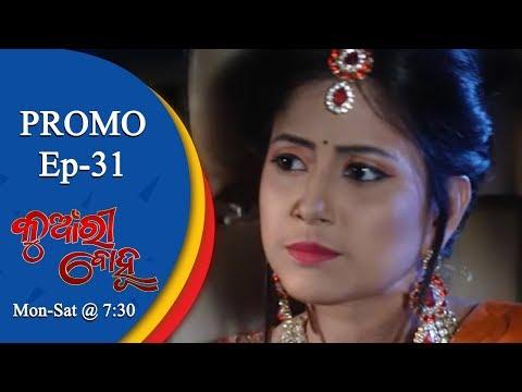 Kunwari Bohu | 12 Nov 18 | Promo | Odia Serial – TarangTV