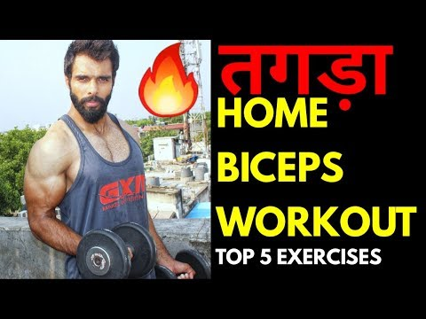 BEST HOME BICEPS WORKOUT   TOP 5 EXERCISES 🔥