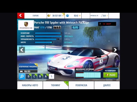 asphalt porsche 918 spyder with wp online stream multiplayer youtube. Black Bedroom Furniture Sets. Home Design Ideas