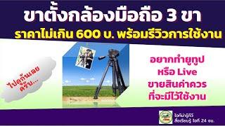 ขาตั้งกล้องโทรศัพท์มือถือ 3 ขา  YUNTENG VCT 668 ราคาถูก คุณภาพดีเยี่ยม