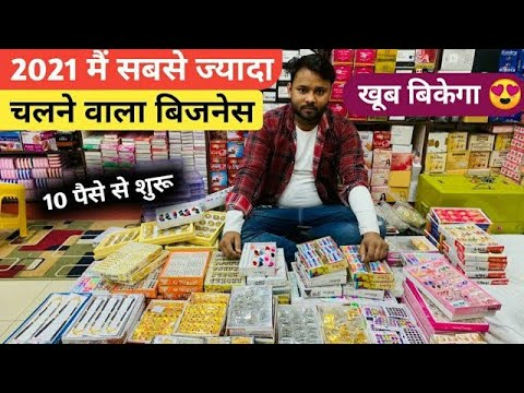 Cheapest Jewellery & Cosmetics Wholesale Market | 2021 Collection Cosmetic Jewellery | Sadar Bazar