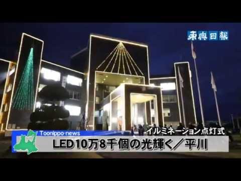 LED10万8千個の光輝く 青森・平...