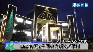 平川市中心部を多彩な電球で彩る「ひらかわイルミネーションプロムナー...
