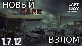 БЕСПЛАТНЫЙ ВЗЛОМ  1.7.12! ДЮП ВЕЩЕЙ! КРАФТ! МОНЕТЫ! БЕСПЛАТНЫЕ СОБАКИ! | Last Day on Earth: Survival