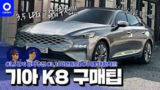 [짬바구니] 3,200만원으로 6기통 대형차! K8 3…