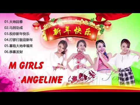 2019 M-Girls Angeline 阿妮 - 新年快乐2019 - 新年歌曲最受欢迎 - Happy Chinese New Year