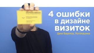 видео Советы при создании визиток