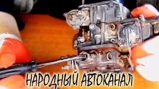 видео регулировка карбюратора озон