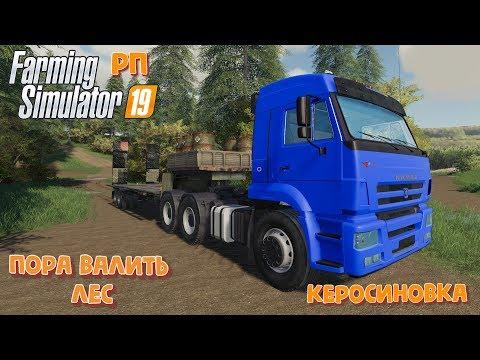 РП Farming Simulator 19 / Пора вались лес на карте Керосиновка в фс 19