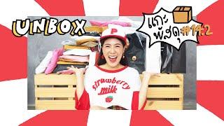 UNBOX 14.2 แกะซองกะพาดี้   icepadie thumbnail