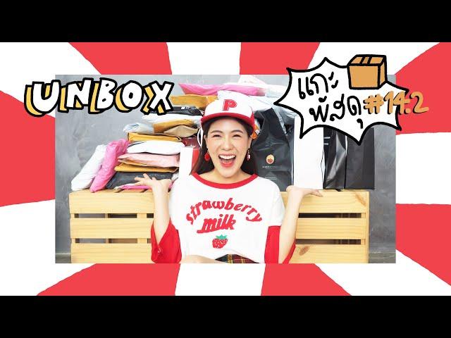 UNBOX 14.2 แกะซองกะพาดี้ | icepadie