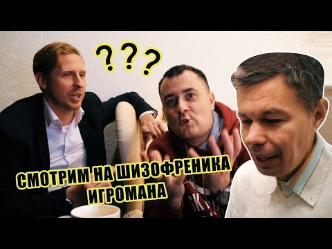 СМОТРИМ НА ПОВЕДЕНИЕ ШИЗОФРЕНИКА ИГРОМАНА | Ёшкин Матрёшкин