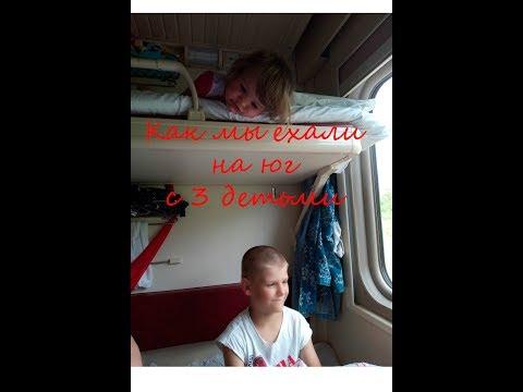 как мы пережили долгую поездку на поезде на юг с 3 детьми