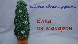 Елка из макарон своими руками. DIY Christmas Tree