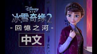 Download lagu ❄《冰雪奇緣2》回憶之河(國語)/All Is Found(Mandarin)