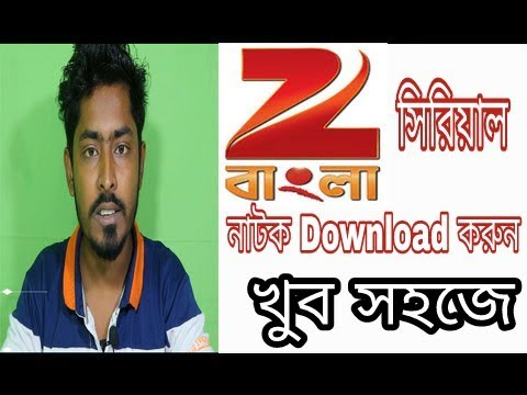 How to download Zee Bangla Serial Natok\bengalitvserial(all tech bangla)