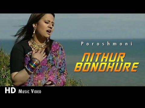 Nithur Bondhure By Poroshmoni | HD Music Video | Laser Vision