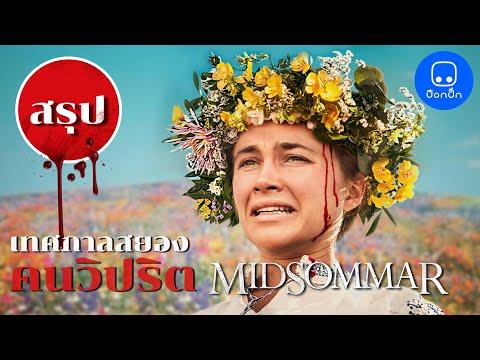 สปอย Midsommar (เทศกาลสยอง) หนังสีพาสเทลกับความวิปริตของคน พร้อมเกร็ดเหตุการณ์จริง