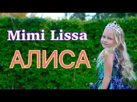 Песня про АЛИСУ !!! (официальное видео)