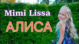 Download Песня про АЛИСУ !!! (официальное видео) Mp3 and Videos