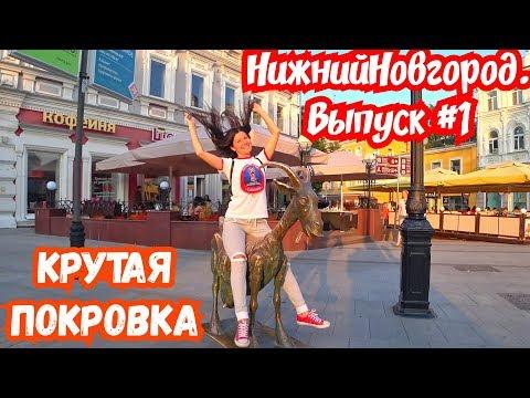Крутой Нижний Новгород. Чем интересна Покровка. Большая Покровская. Лучшие места Нижнего Новгорода.