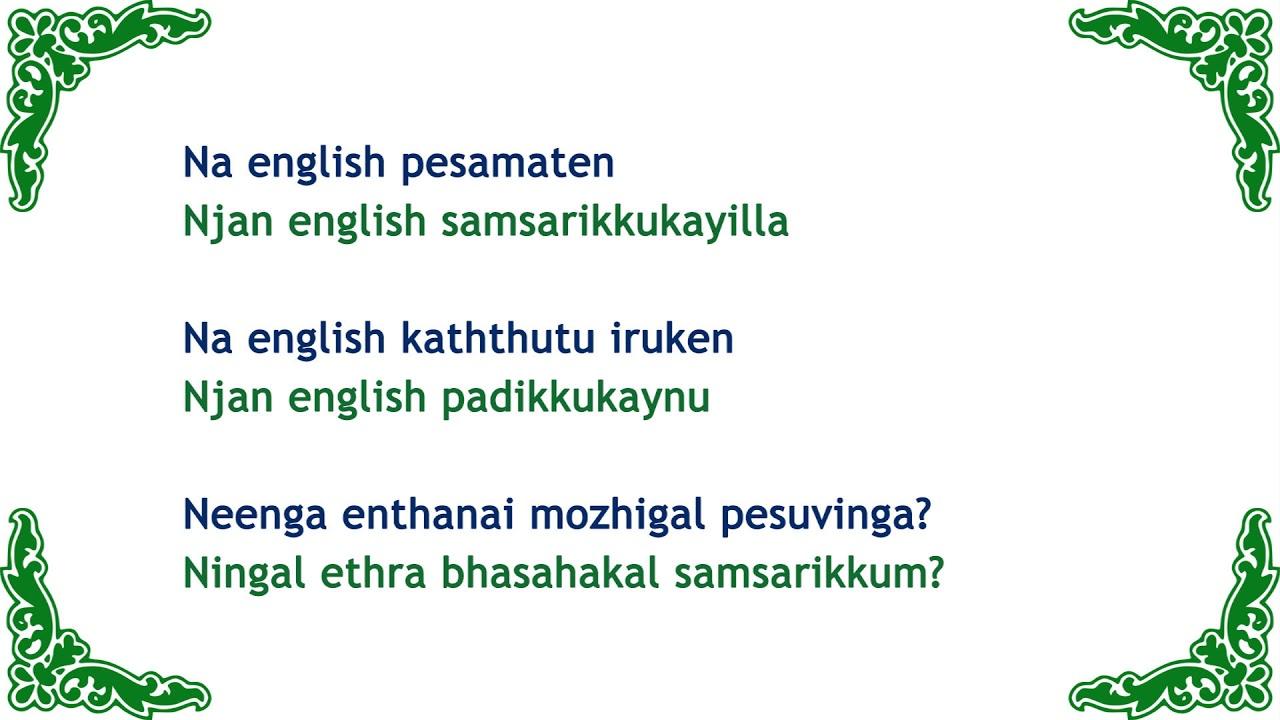 Spoken Malayalam through Tamil - Daily Malayalam 7
