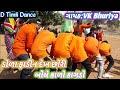 ડોળા ફાડીન દેખ છોરી બોલે કાળો કાગડો// VK.Bhuriya/mix dance/Amliyar grup/step dance/D Timli Dance