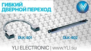 Гибкий дверной переход для систем контроля доступа (СКУД) | DLK-401 | DLK-402