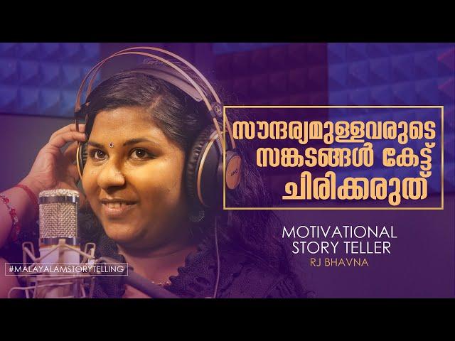 സൗന്ദര്യമുള്ളവരുടെ സങ്കടങ്ങൾ   Episode 05   STORY TELLER   RJ BHAVNA   RADIO ANGELOS