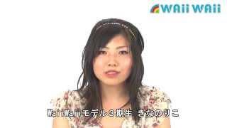 2015年シーズンWaiiWaiiモデルオーディション合格者の「きな のりこ」さ...
