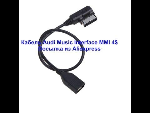 Кабель Audi Music Interface MMI 4$ - Посылка из Aliexpress №45