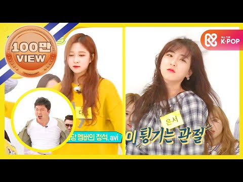 (Weekly Idol EP.291) WJSN's  Cover Dance!!
