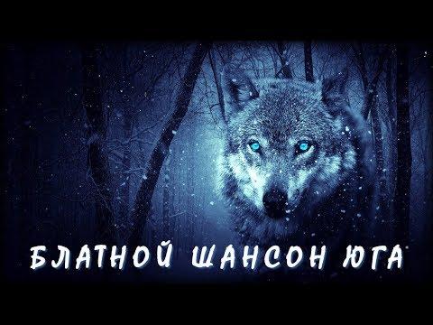 Блатной шансон Юга - Сборник песен