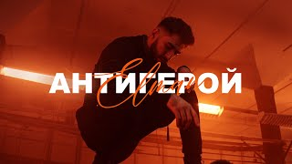 Download ELMAN - Антигерой Mp3 and Videos