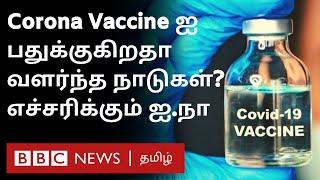 Corona vaccine: 'பேரழிவுமிக்க தோல்வியை நோக்கி உலகம்'-கடுமையான எச்சரிக்கும் UNO | Covid-19