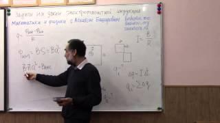 О законе электромагнитной индукции 1