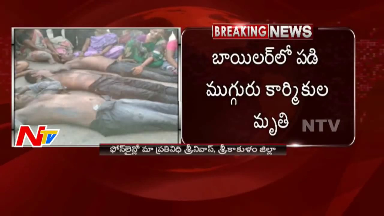 Mishap in Sugar Factory | Three People Ends Life After Falls into Boiler |  NTV
