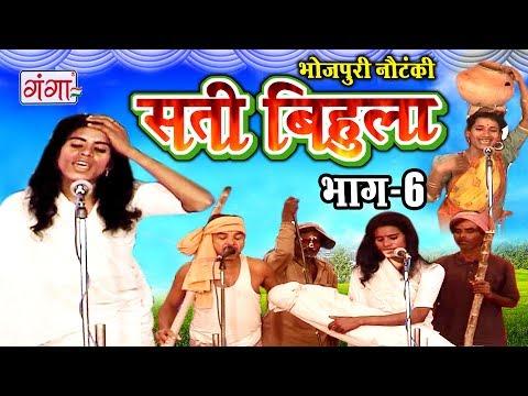सती बिहूला (भाग-6) | Bhojpuri Nautanki | Nautanki Nach Programme