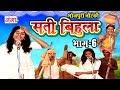 सती बिहूला भाग 6 Bhojpuri Nautanki Nautanki Nach Programme