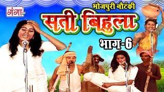 सती बिहूला (भाग-6)   Bhojpuri Nautanki   Nautanki Nach Programme