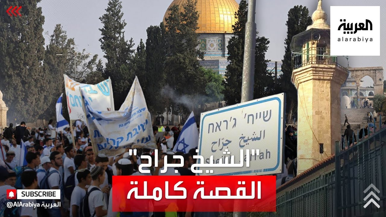 جذور أزمة حي الشيخ جراح في القدس بين الفلسطينيين والإسرائيليين  - نشر قبل 8 ساعة