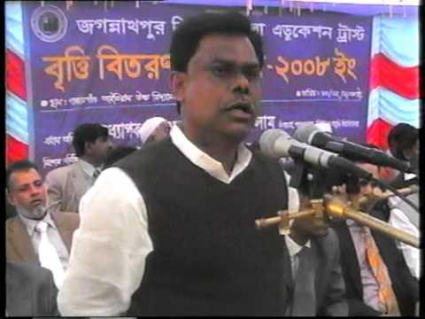 Jagannathpur British Bangla Education Trust - Scholarship Distribution 2008 [Full Video]