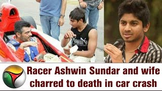 Racer Ashwin Sundar and wife charred to death in car crash | Live report