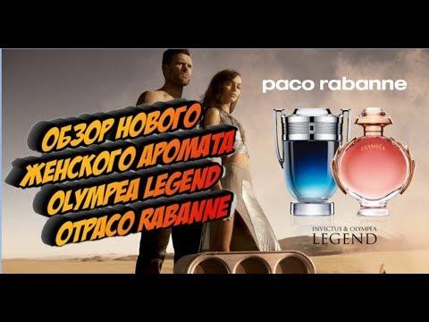 Olympea Legend Paco Rabanne новый аромат