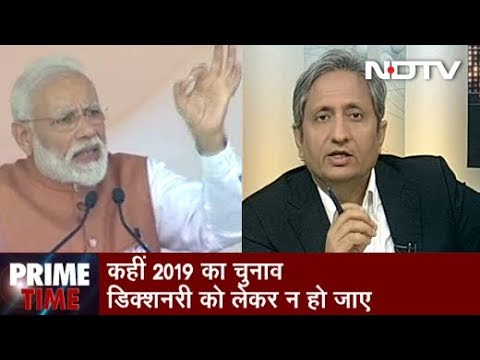 Prime Time With Ravish Kumar, March 28, 2019 | Political Rhetoric Through Acronyms
