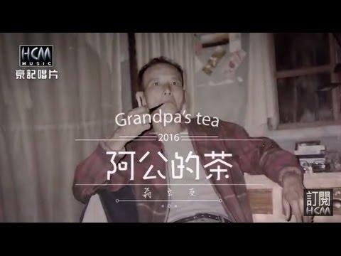 【首播】翁立友-阿公的茶(官方完整版MV) HD