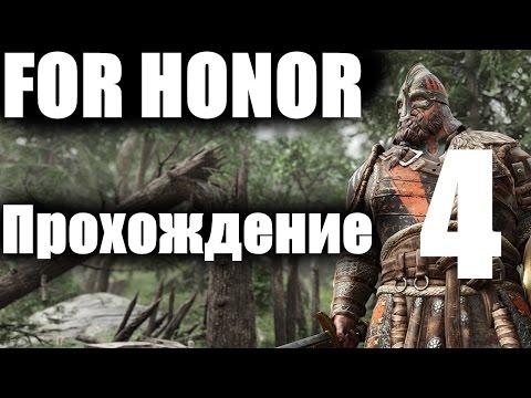 FOR HONOR: Прохождение #4 (Викинги ААААААА!!!)