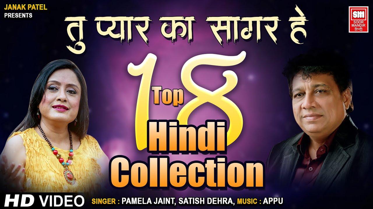 तू प्यार का सागर है I हिंदी भजन I Tu Pyaar Ka Sagar Hai I Top Hindi Collection I Prarthana Song