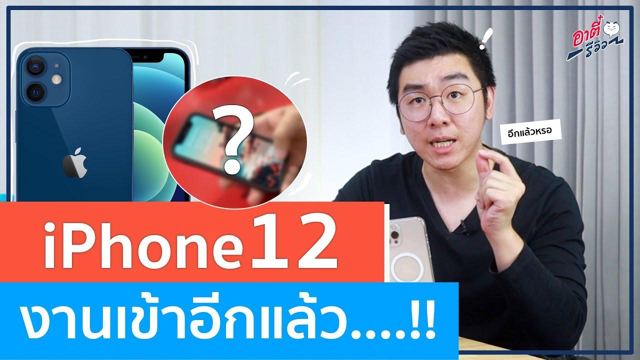 iPhone12 งานเข้าอีกแล้วว!!| อาตี๋รีวิว EP.431